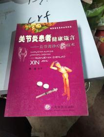 关节炎患者健康箴言——关节炎诊疗新技术/健康箴言系列丛书