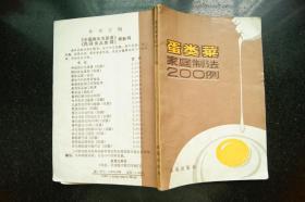 蛋类菜家庭制法200例