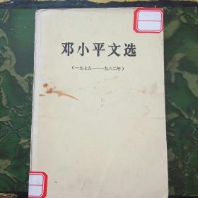 邓小平文选(一九七五一一九八二年)