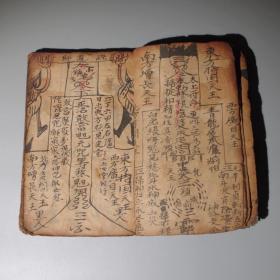 清代道教符书符箓手写本道教古籍收藏