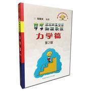 中学奥林匹克竞赛物理教程:力学篇(第2版) 9787312031939