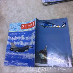 稀见国民党军事刊物 2002年8月第747期《中国的空军》16开 庆祝418胜利六十五周年