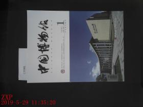 中国博物馆 2019.1