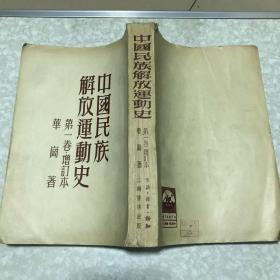 中国民族解放运动史第一卷增订本