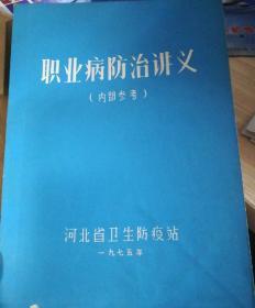 职业病防治讲义  河北省卫生防疫战  文革书带书皮