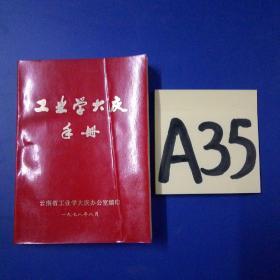 工业学大庆手册~~~~~满25包邮!