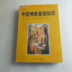 中国佛教基础知识