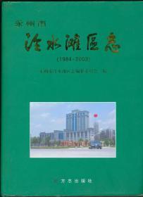 永州市冷水滩区志(1984--2003)(大16开精装本)