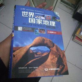 世界国家地理地图集【16开】