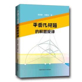平面几何题的解题规律  9787312040535