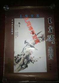 挂历 1998年中国画名家精品 王雪涛墨宝珍藏版(13张)