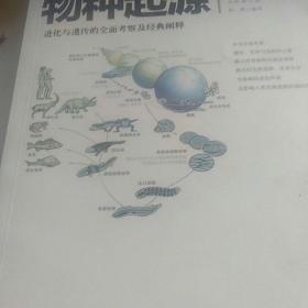 文化伟人代表作图释书系:物种起源