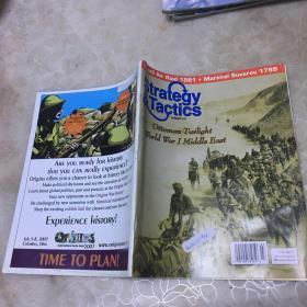 Strategy&Tactics number 241