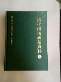清代河南碑刻资料 第3册 精装