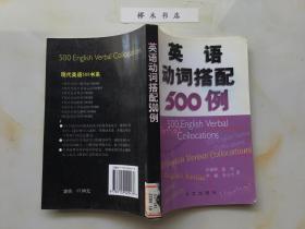 英语动词搭配500例(品好)