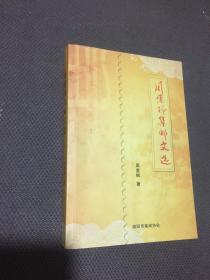 周紫枫集邮文选