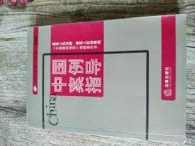 中国案例指导:民事卷(2006年第1辑·总第2辑)