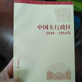 中国大行政区:1949—-1954年