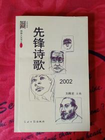 先锋诗歌 2002