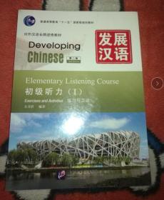 发展汉语 初级听力 I 第二版(含1MP3)正版全新