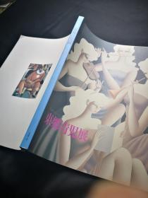 擅画女人画的日本画家东乡青儿作品集 展会图录,诞生100年纪念发行,151个图