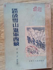 踏破雪山进军西藏