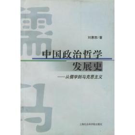 中国政治哲学发展史从儒学到马克思主义