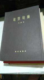《地震地质》19+73年一版一印印数7850册