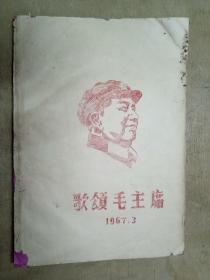 歌颂毛主席 1967.3