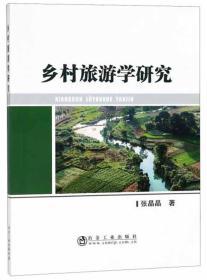 乡村旅游学研究