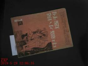 中篇小说选刊 1983.2