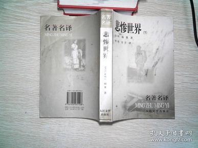 悲惨世界(上中下)/名著名译丛书