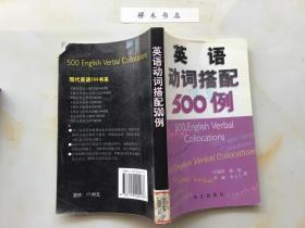英语动词搭配500例