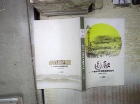 圆融:广州开发区创新发展的思考2005-2010   。、