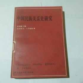 中国民族关系史研究