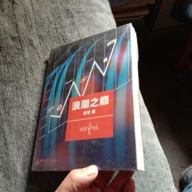 浪潮之巅(全新未开封)【5-2】