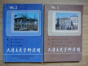 天津文史资料选辑 第69.70辑