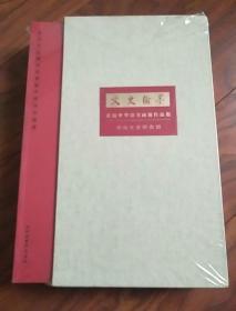 文史翰墨一首届中华诗书画展作品集,未开封