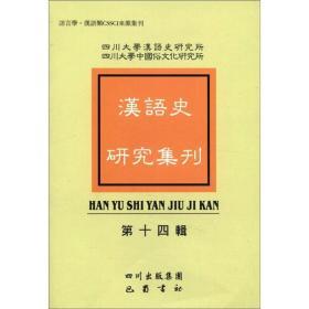 语言学·汉语类CSSCI来源集刊:汉语史研究集刊(第14辑)