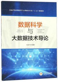 """数据科学与大数据技术导论/高等教育大数据科学与技术""""十三五""""规划教材"""