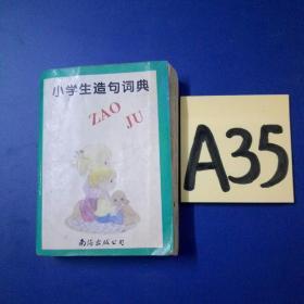 小学生造句词典~~~~~满25包邮!