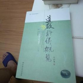 任宗权道长讲道系列(3):道教科仪概览