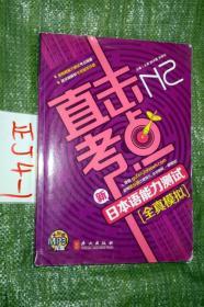 直击考点:新日本语能力测试N2全真模拟..有盘