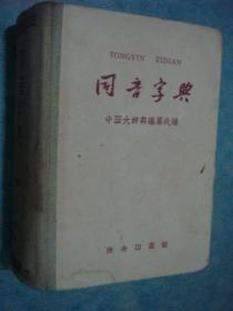 《同音字典》64开 硬精装 商务印书馆 1959年6月7印 私藏 品佳 书品如图