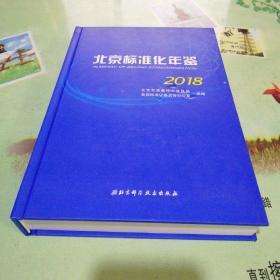 北京标准化年鉴(2018 无光盘)
