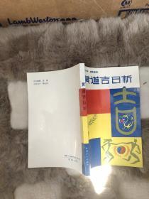 黄道吉日析
