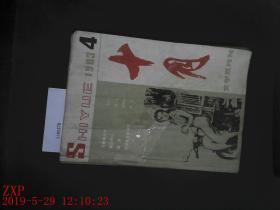 十月 1983.4