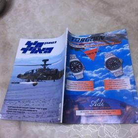 ISRAEL AIR FORCE MAGAZINE(以色列空军杂志) 2004.10