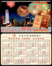 年历卡-1998 吉庆烟年历卡(磁卡式)  全新   5.4X8.6   2.8元   4