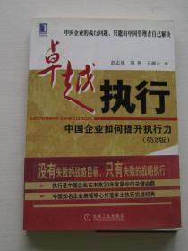 卓越执行:中国企业如何提升执行力【品好,内页干净】